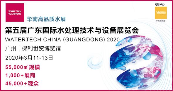 广东水处理技术与设备展览会