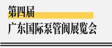 引领华南新气象,开启泵阀新征程 ——第四届广东国际yabo手机版亚博app官网入口览会开展在即