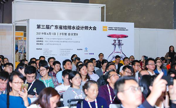 第三届广东省给排水设计师大会 精彩活动 第1张