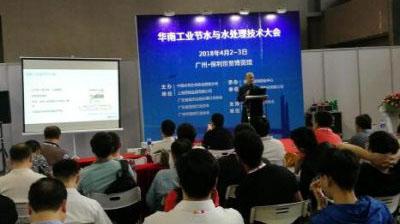 2018华南工业节水与水处理技术大会