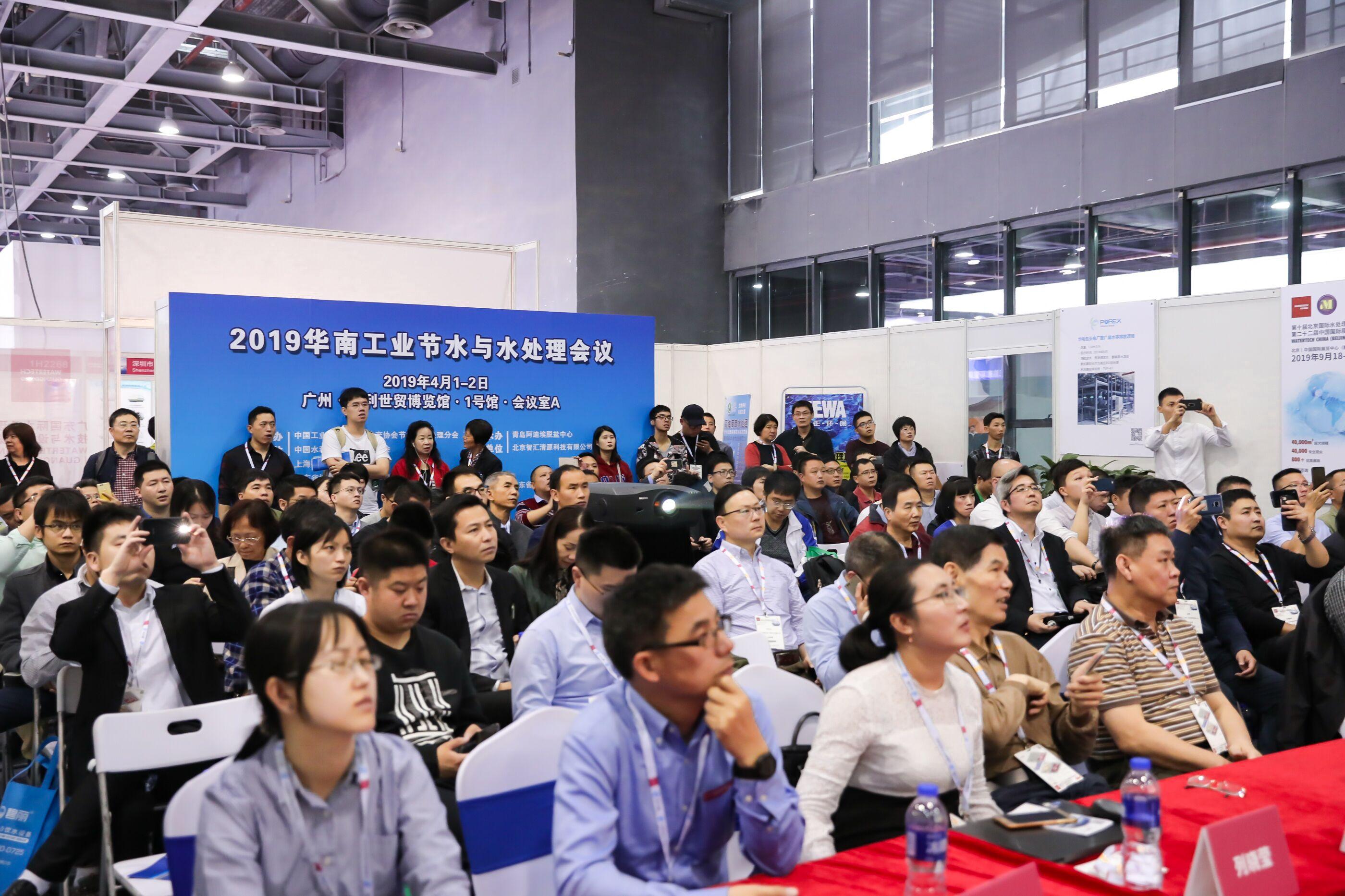 2019华南工业节水与水处理技术大会 精彩活动 第1张