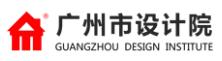 广州市设计院