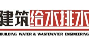 建筑给水排水