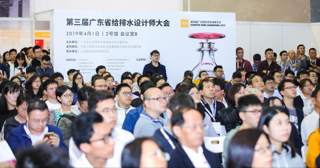 第四届广东省给排水设计师大会