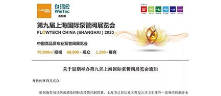 【重要通知】姐妹展 | 第九届上海国际泵管阀展览会延期举办