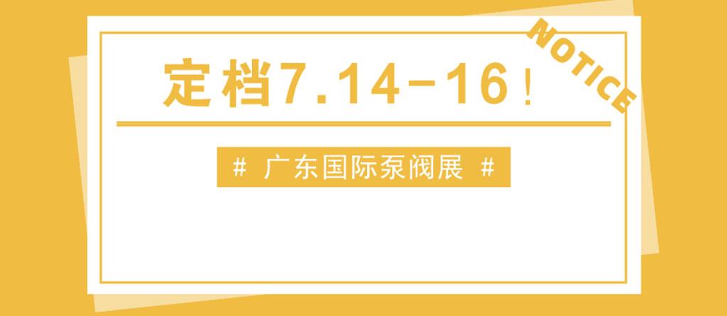 重磅发布丨第五届广东国际泵管阀展览会定档!