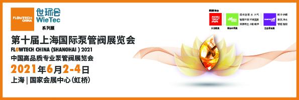 上海泵阀展