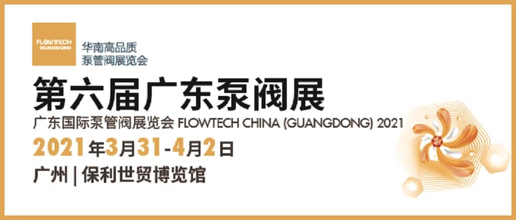 明年3月流体机械行业巨头聚首华南,共筑泵阀盛宴