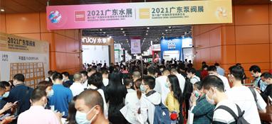 提振华南泵阀市场,2021华南泵阀首展 第六届广东泵阀展盛会开幕盛况!
