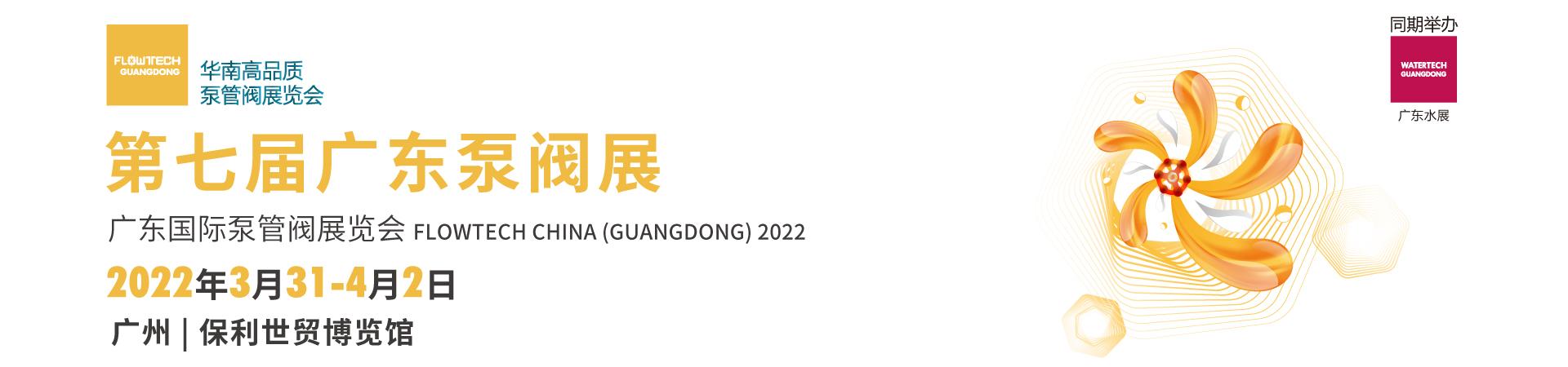 第六届广东泵阀展