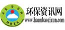 环保资讯网